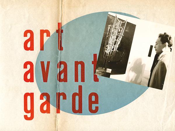Détail de l'affiche du 1er Festival de l'art d'avant-garde, Marseille, 1956 © Archives de la critique d'art, fonds Michel Ragon